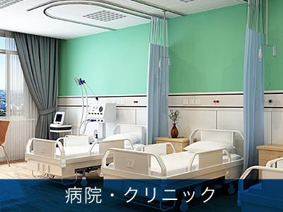 病院・クリニック