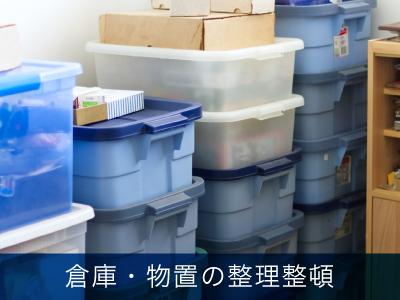倉庫・物置の整理整頓