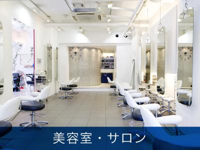 美容室・サロン