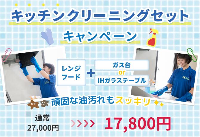 仙台キッチンお掃除キャンペーン_タカノ