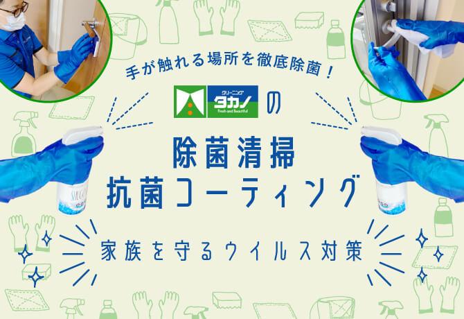 除菌清掃・抗菌コーティングキャンペーン